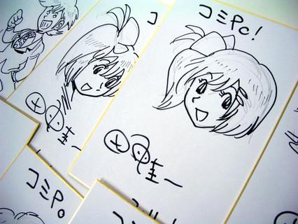 こみぽちゃん(作:田中圭一)