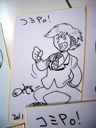 田中圭一の自画像?