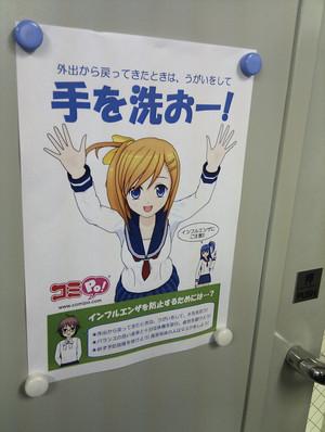 手を洗おう!