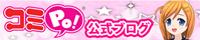 コミPo! 公式ブログバナー こみぽちゃんバージョン