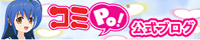 コミPo! (コミポ)公式ブログ