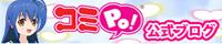コミPo! 公式ブログバナー かなめちゃんバージョン
