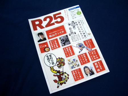R25 No.279 表紙