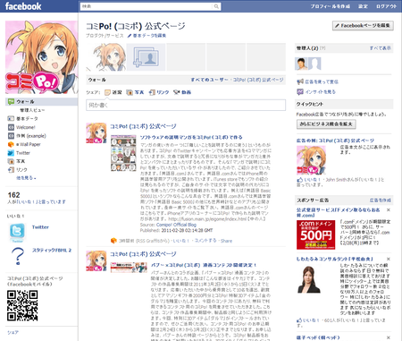 Facebook コミPo! 公式ページ