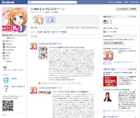 Facebook コミPo! 公式ページ