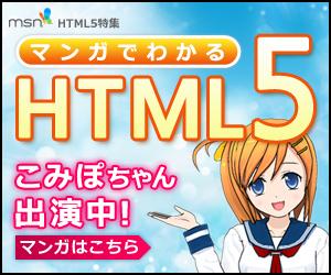 マンガでわかるHTML5