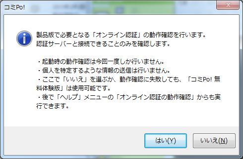 コミPo! オンライン認証の動作確認ができるようになりました
