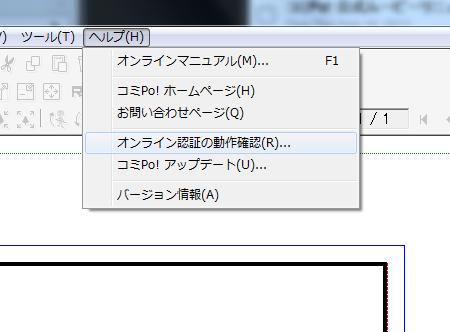 コミPo! のオンライン認証チェックはヘルプメニューからも行えます