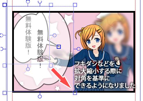 コミPo! 無料体験版Ver.1.20.02 フキダシなどの拡大縮小方法が選べるように