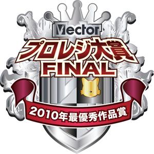 vectorプロレジ大賞FINAL 2010年最優秀作品賞