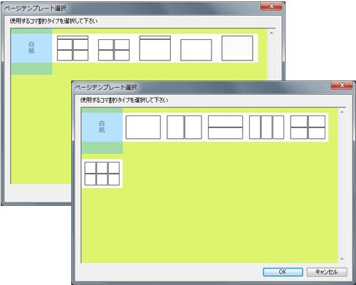コミPo! Ver.1.22 横長用紙に対応