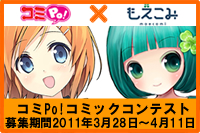コミPo! × もえこみ コミックコンテスト