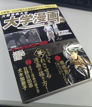 大阪芸術大学大学漫画 Vol.18表紙