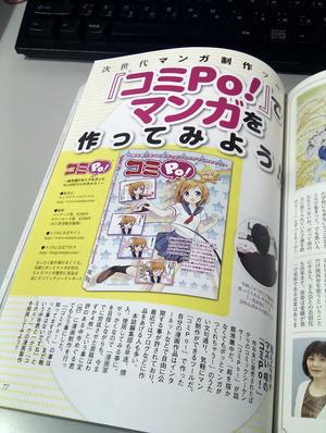 大阪芸術大学 大学漫画 特集ページ