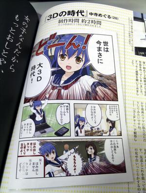 大阪芸術大学 大学漫画 Vol18 3Dの時代