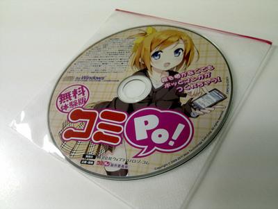 コミPo! 無料体験版CD-ROM