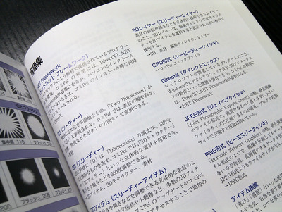 インプレスジャパン「できるコミPo! 公式ガイド」