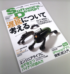 SoftwareDesign4月号記事