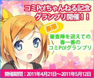 COMEE / コミPo! ちゃんねる記念グランプリ