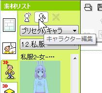 キャラクター編集