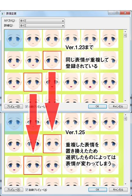 Ver.1.23とVer.1.25の表情一覧