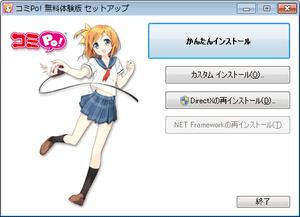 コミPo! 無料体験版セットアップ