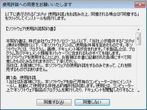 ソフトウェア使用許諾
