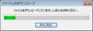 最新版のダウンロードプログレスバー