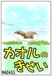 カオルのきせい(動物4コマ)