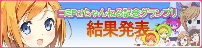 コミPo! ちゃんねる記念グランプリ結果発表