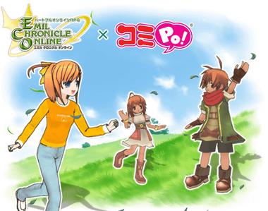 ECO × コミPo! サンプル画像