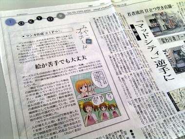 東京新聞6月28日付け朝刊