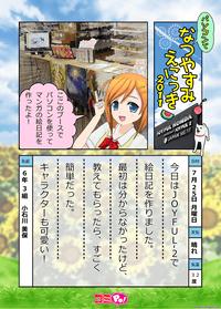 コミPo! で絵日記サンプル