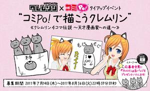 """クレムリン × コミPo! タイアップイベント""""コミPo! で描こうクレムリン"""""""