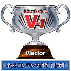 ベクターPCショップ主催 PCソフトバトルV-1