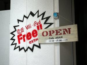 電源・WiFi・iPad Free!