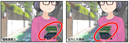 Ver.1.59.01 編集中の画像と出力した画像の差