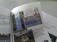 本になった『道の駅「いちごの里よしみ」』