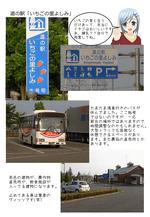 道の駅「いちごの里よしみ」元ページ