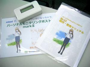 mbed パーソナルモニタリングポスト Mark2