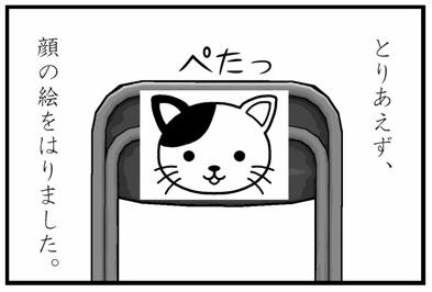 猫の顔チェット