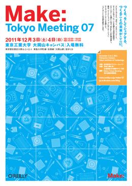 Make:Tokyo Meeting 07