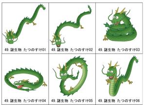 コミPo! 応援隊Vol.10 クリスマスカード・年賀状&たつのすけセット