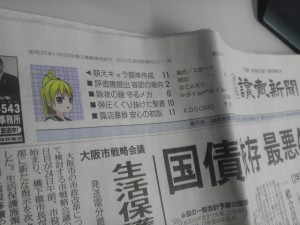 読売新聞大阪版12月24日夕刊1面