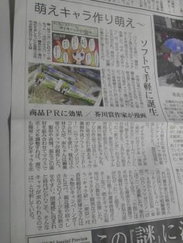 読売新聞大阪版12月24日夕刊11面