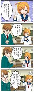 円さん4コマ