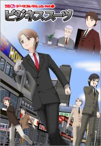 コミPo! データコレクションVol.6 ビジネススーツ