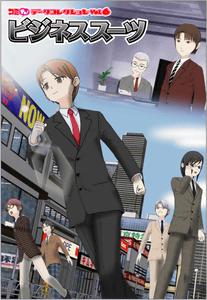 コミコレVol.6『ビジネススーツ』