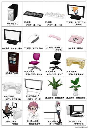 応援隊3DアイテムVol.11