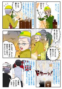 高圧ガス事故